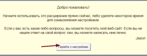 настройки Checker Plus for Gmail